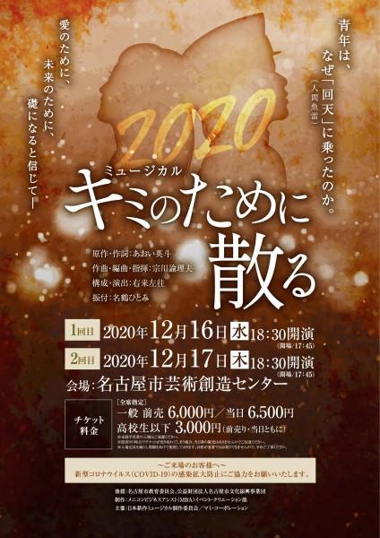 201000HITOMIホールA4Tキミ散る_o-01