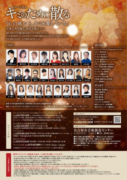 201000HITOMIホールA4Tキミ散る_u-01