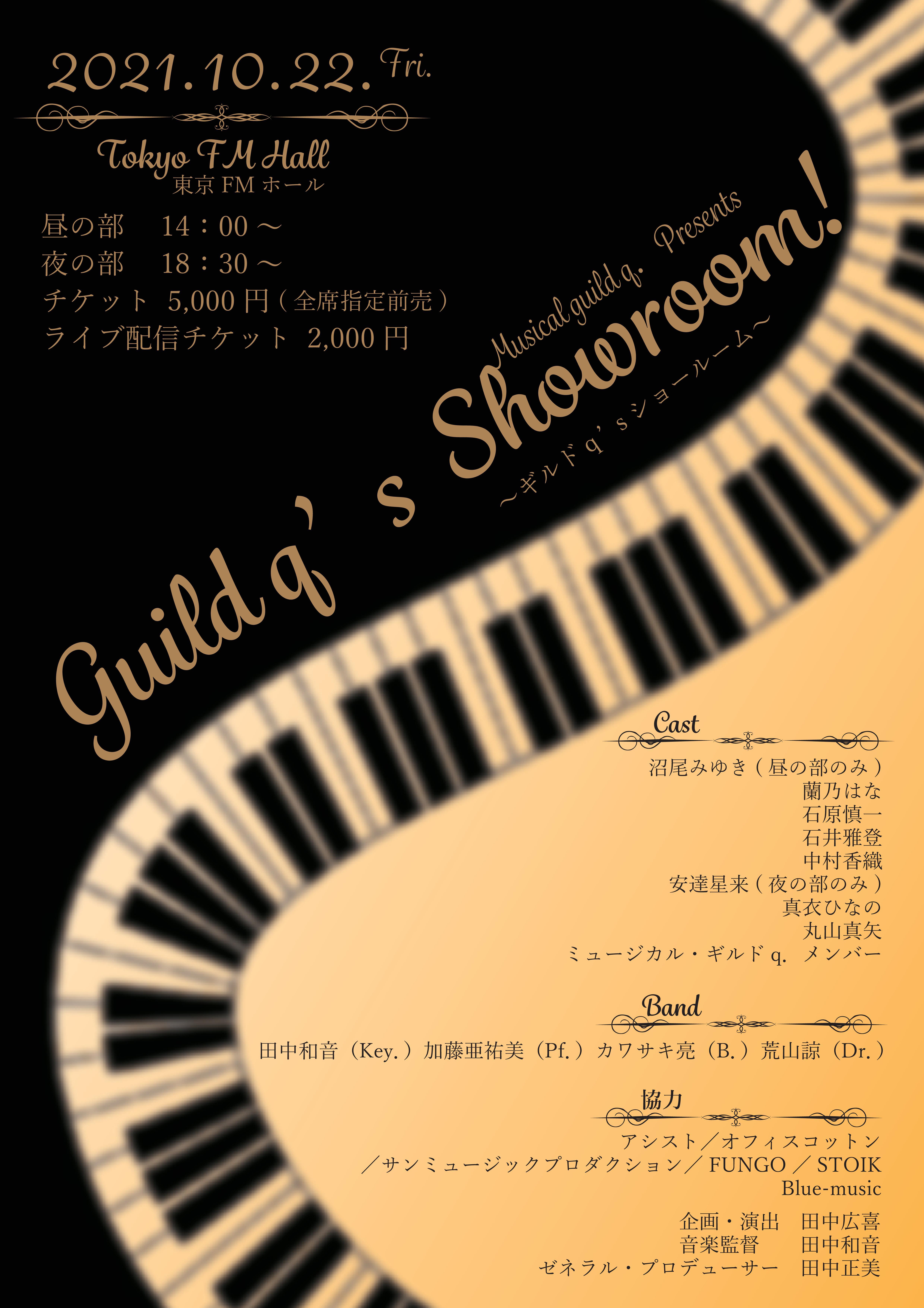 ミュージカル・ギルド q.presents『Guildq's Showroom! 』
